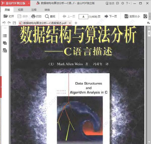 11.《数据结构与算法分析c语言系列》