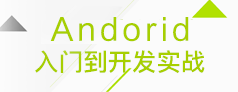 Android入门到开发实战