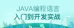Java入门到开发实战