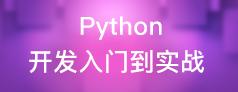 Python入门到开发实战