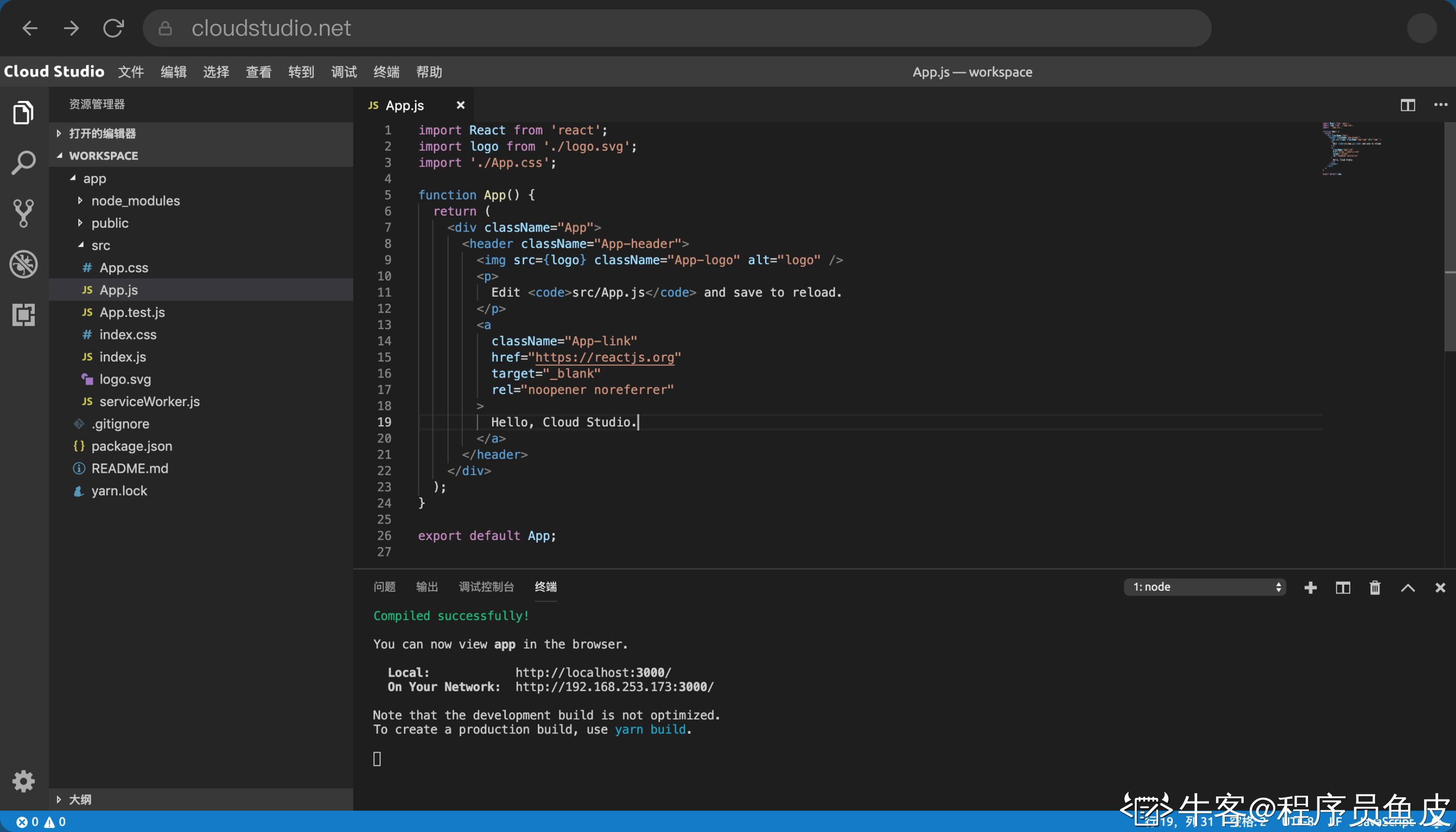 Cloud Studio 在线开发