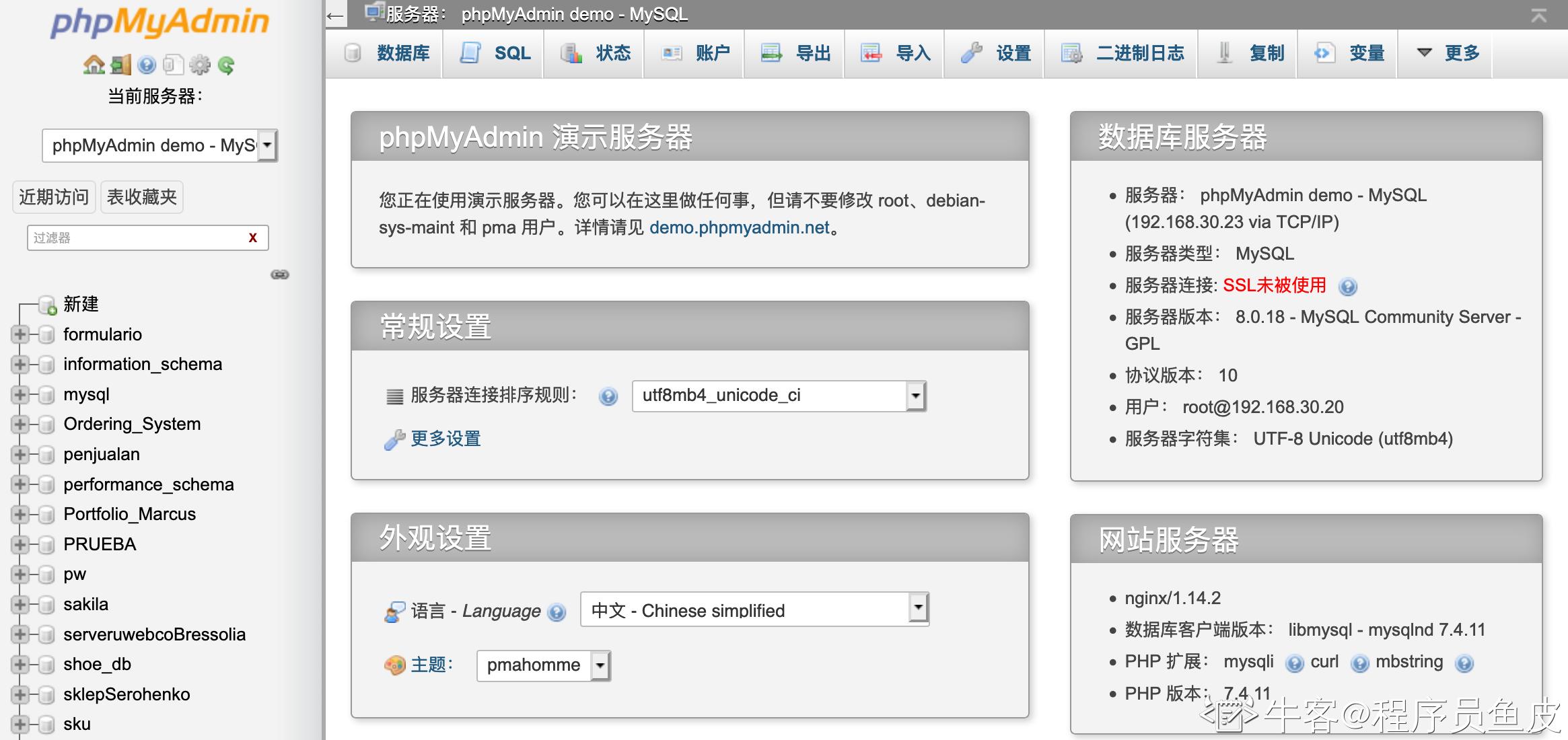 phpMyAdmin 数据库管理