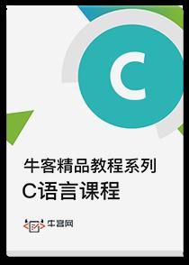 C 语言教程
