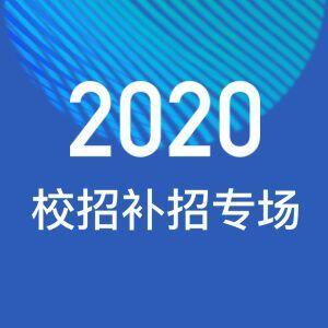 2020补招进度交流