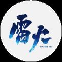 网易雷火2020春招