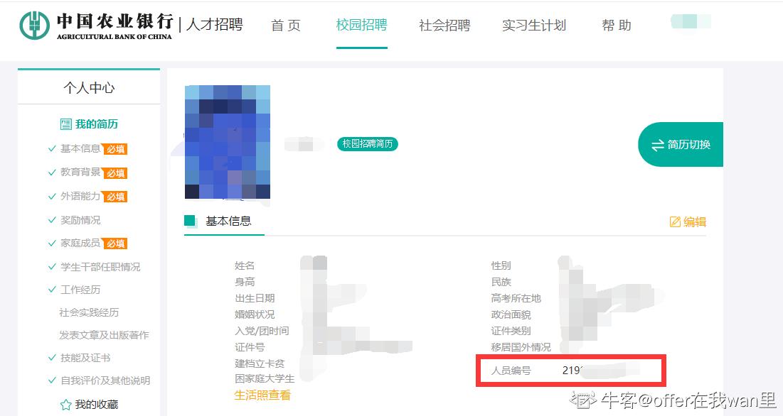 中国农业银行研发中心2021年校园招聘-内推(含面经)