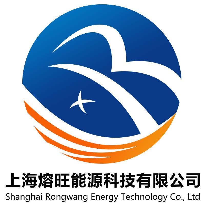 上海熔旺能源科技有限公司