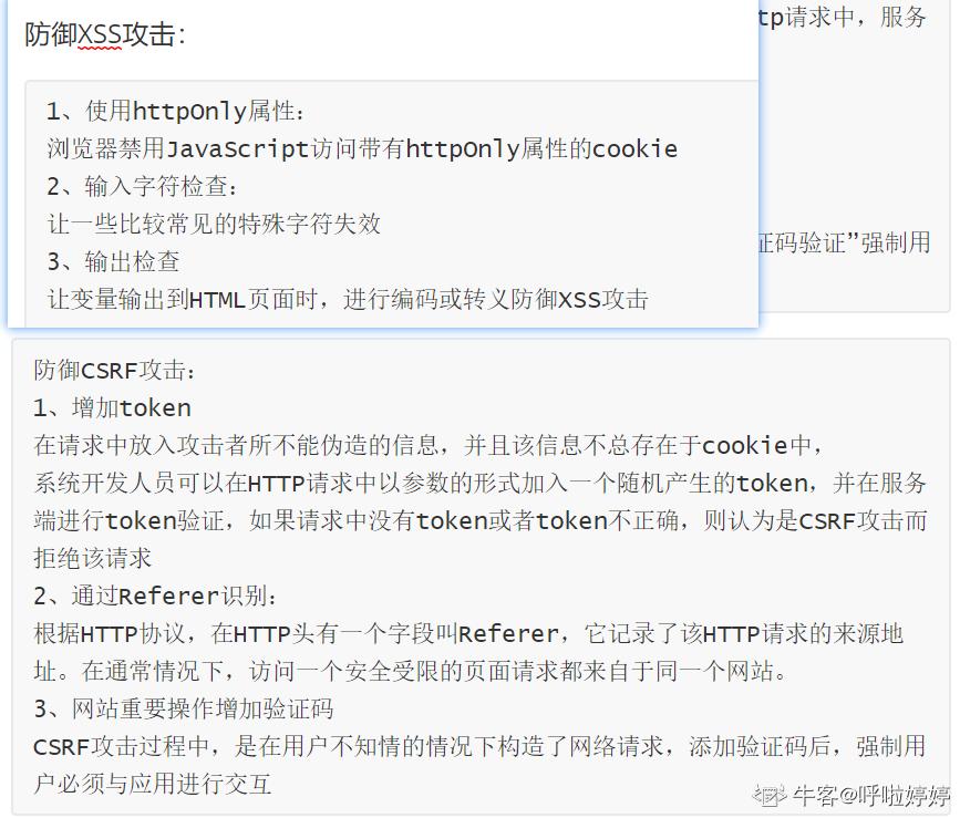 下列哪两种方法可以有效防御跨站伪造请求(CSRF)